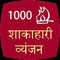 1000 Veg Recipe Hindi