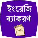 English Bengali Grammar