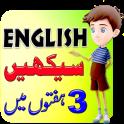 Learn English in Urdu 30 Days