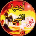 Douaa al nabi ﷺ full Offline