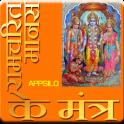 Ramcharit Manas Ke Mantra