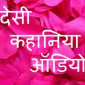 Desi Kahaniya Audio