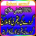 Gurday ki pathri/dard khtam