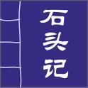 脂砚斋重评石头记 ( 红楼梦 )