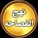 Nahjul Fasahah - English