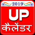 Uttar Pradesh (UP) Calendar 2019 & Govt Holidays