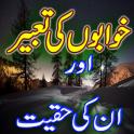 Khwab Ki Tabeer In Urdu All