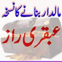Ubqari Raaz New wazifa