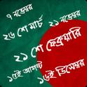 জাতীয় দিবস সমূহ - বাংলাদেশ