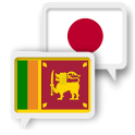 Sinhala Japanese Translate