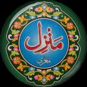 Manzil in Urdu