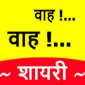 Wah Wah Shayari Hindi /English