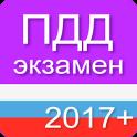 Экзамен ПДД 2018+ Билеты ГИБДД