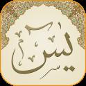 Surah Yasin (Qari Sudais)