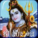 Shiva Mantra :Om Namah Shivaya