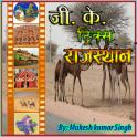 Gk Tricks - Rajasthan