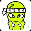 외계인 키우기 - 생존기