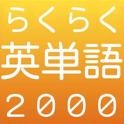 らくらく英単語2000【英語学習クイズゲーム】
