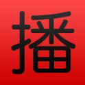 广播中国 (China RADIO) Listen live