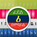 Amharic Write