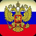 Конституция РФ бесплатно без интернета
