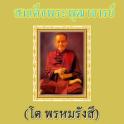 King Phuttha Charn (Wat Phra Ruang Color)