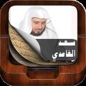 Saad El Ghamidi Coran Complet