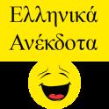 Greek Jokes -ελληνικά Ανέκδοτα