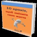 10 кроків, щоб змінити життя