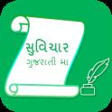 Gujarati Suvichar | Kahevat