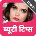 New Beauty Tips in Hindi
