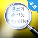 Magnifier Flashlight