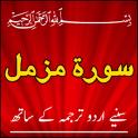 Surah Muzammil With Urdu Translation