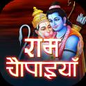 Ram Chaupaiyan