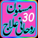 Masnoon Rohani(Qurani) Ilaj