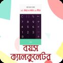 বয়স কত? Bangla Age Calculator