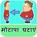 Fat Loss Tips in Hindi