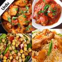 Pakistani Recipes in Urdu اردو