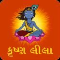 Krishna Leela in Gujarati