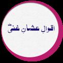 Quotes of Hazrat Usman R.A