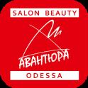 Салон красоты Авантюра, Одесса