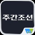 주간조선 Weekly Chosun
