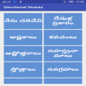 Devotional Stotras Telugu