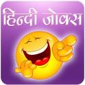 Hindi Jokes 2020