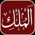 Surah Al Mulk