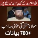 Muhammad Taqi Usmani Bayans