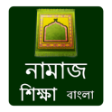 Namaj : বাংলা নামাজ শিক্ষা