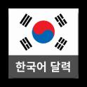 Korean Calendar