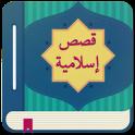 Histórias islâmicos