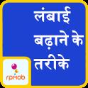 Increase Height Tips In Hindi